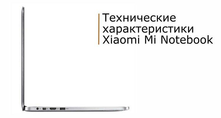 Цена и описание Xiaomi Mi Notebook