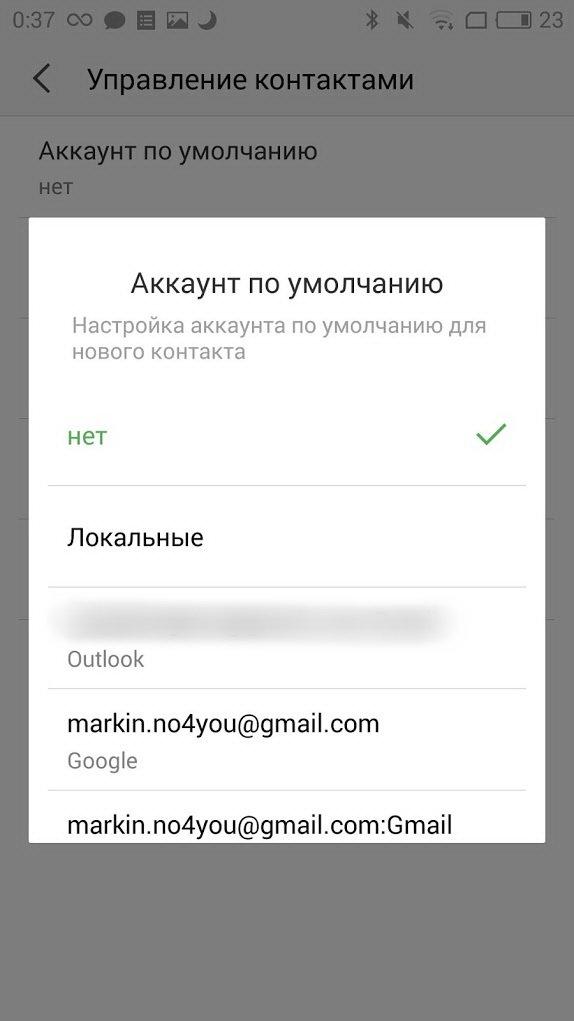 Инструкция по бэкапу контактов на Android Meizu Flyme 5