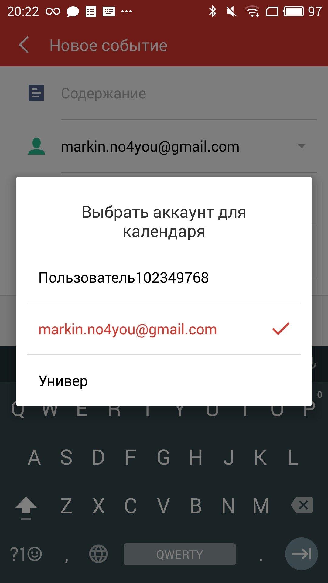 Бэкап дат календаря Android