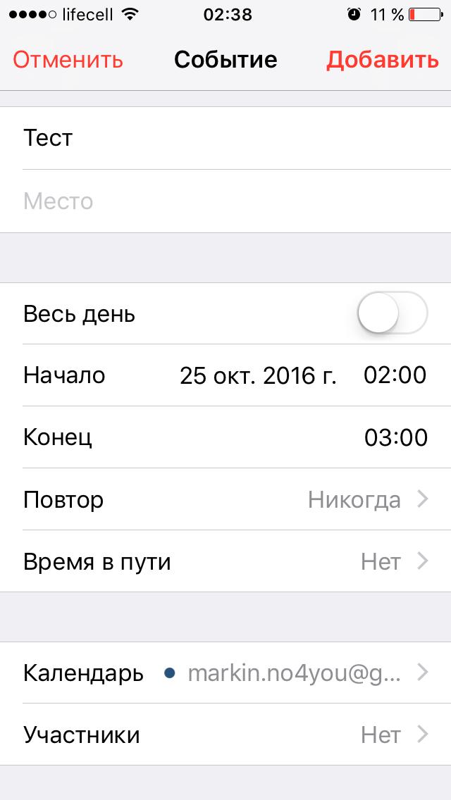 Резервное копирование данных событий календаря на iOS