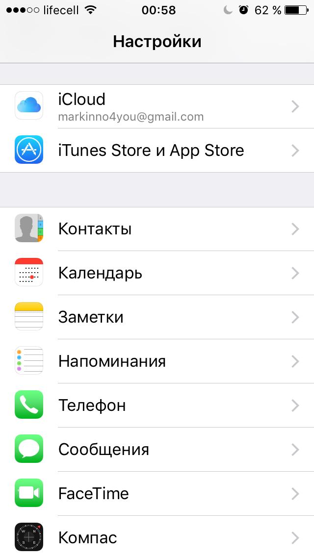 Как сделать backup контактов на iPhone