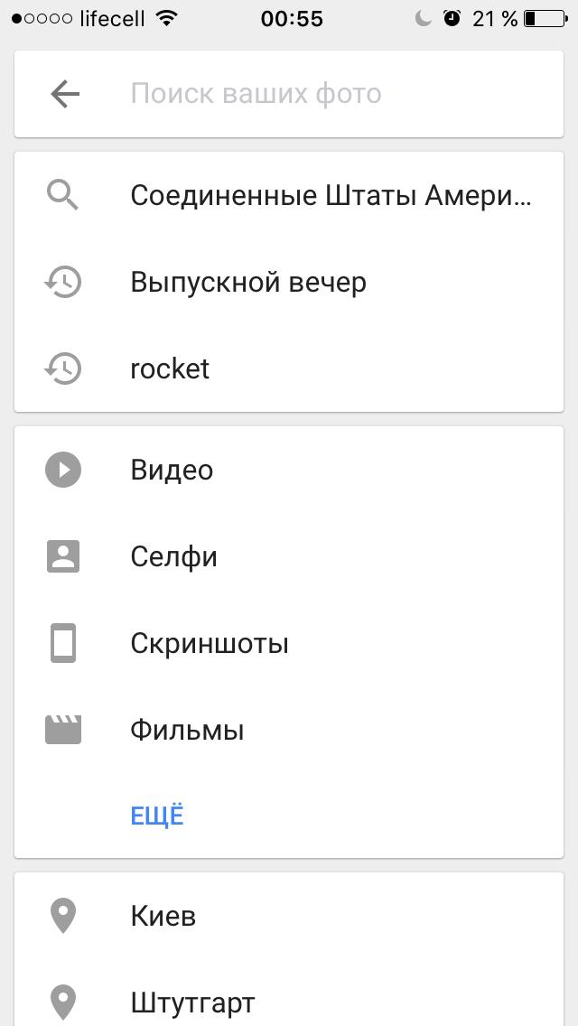 Интеллектуальный поиск Google фото