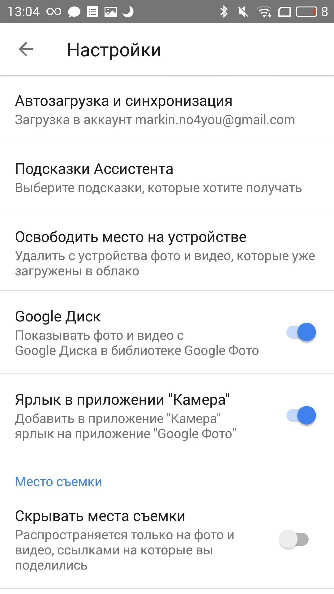 Настройка бекапа фотографий в Google фото на Android