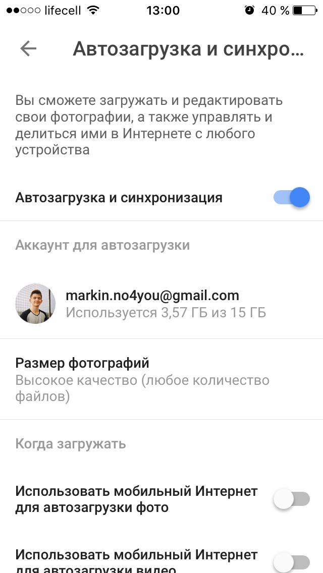 Настройка Google фото для iOS