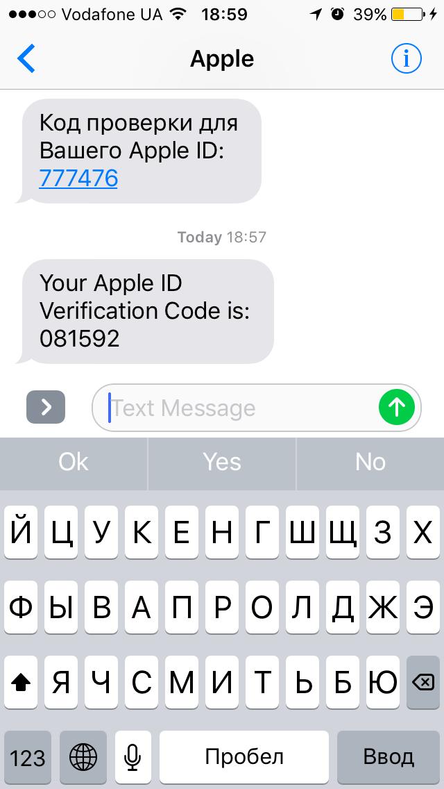 Пример верификации через смс