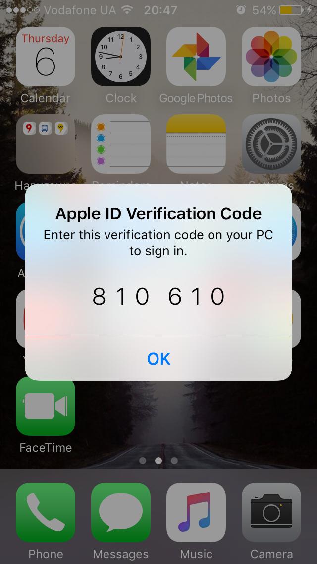 Секретный код, который необходимо ввести на устройстве