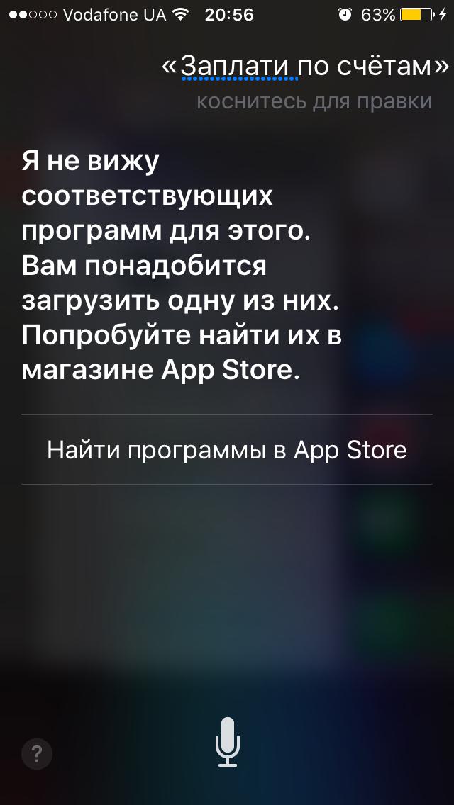 Заплатить при помощи Siri