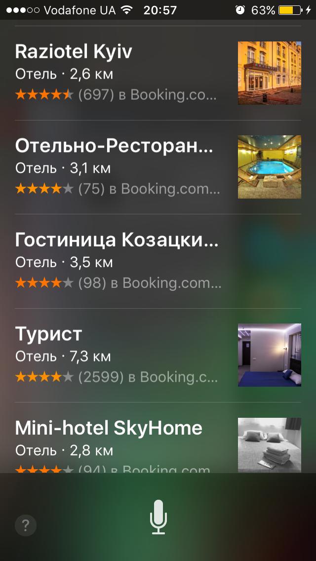 Найденные при помощи Siri ближайшие отели