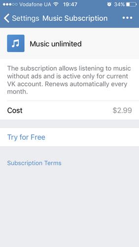 Цена подписки VK Music