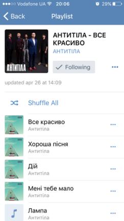 Плейлисты VK Music