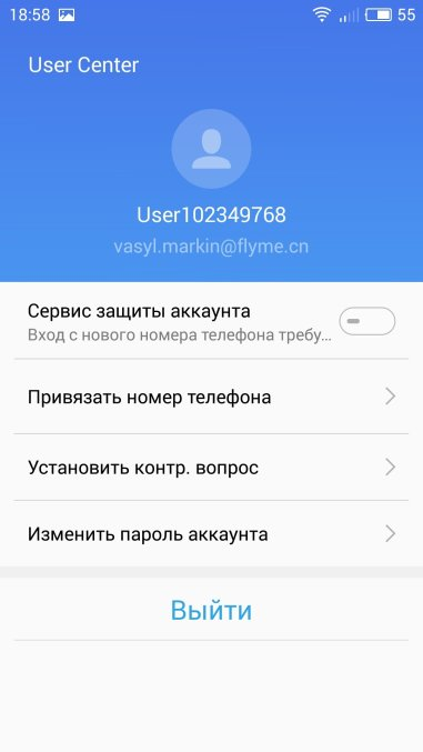 Минусы Flyme: User Center