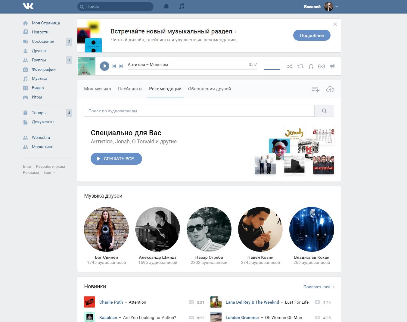 Vk Music новый дизайн и особенности сервиса