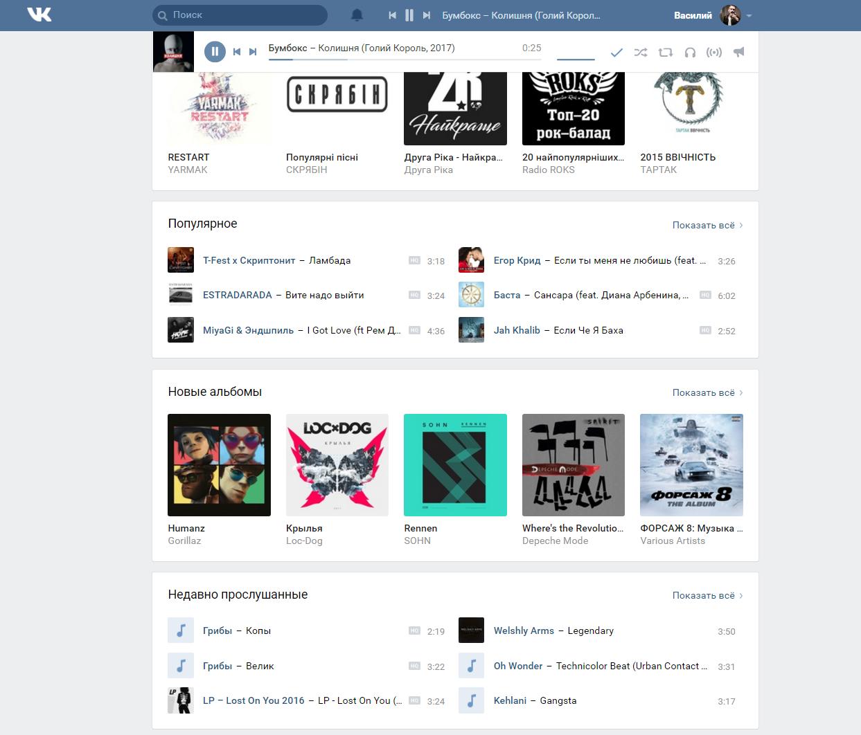 Новый дизайн VK Music веб версия