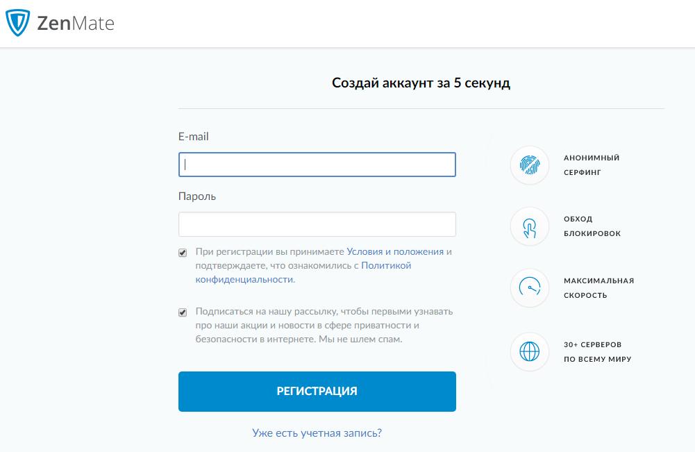 регистрация бесплатного аккаунта ZenMate для Chrome