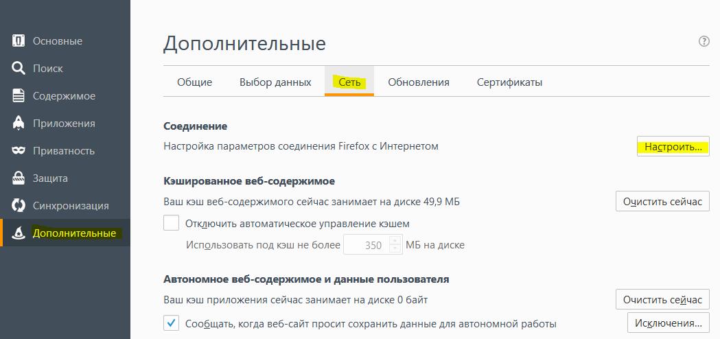 настройка прокси сервера через браузер Mozilla Firefox