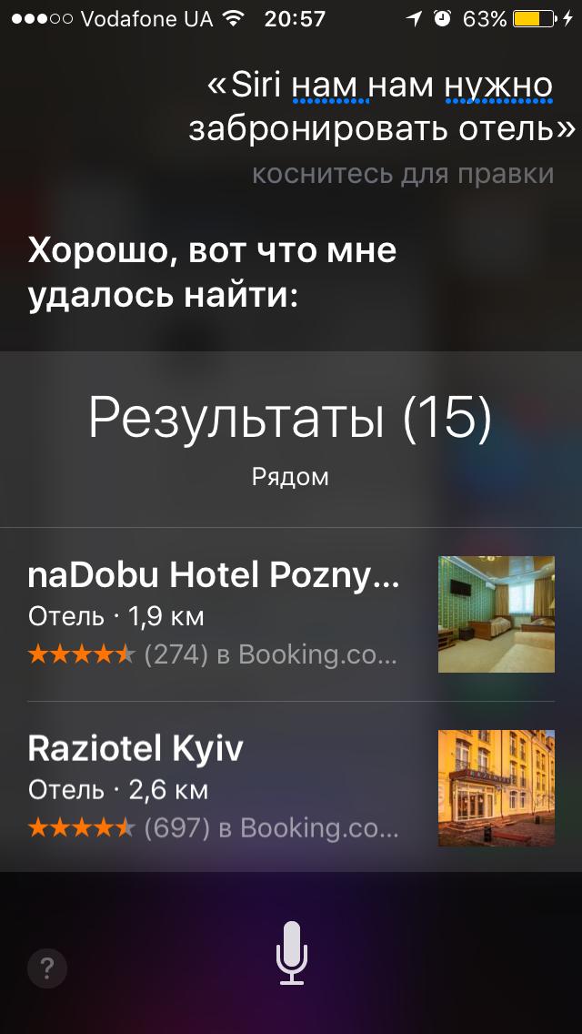 Поиск отеля при помощи Siri