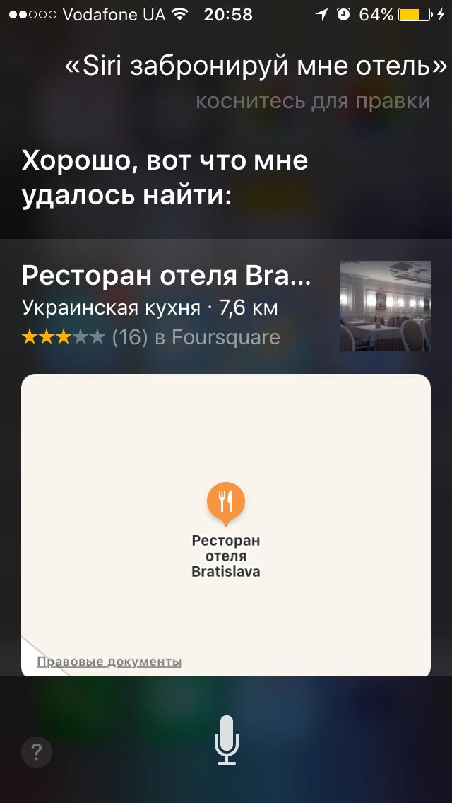 Бронирование отеля при помощи Siri