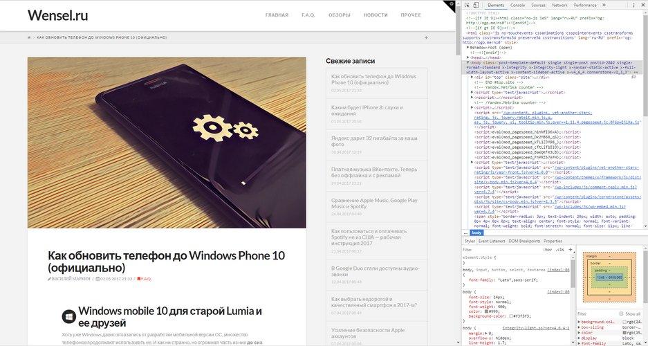 Пример панели F12 Google Chrome