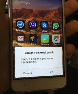 Xiaomi Redmi 4x отзывы режим использования одной рукой