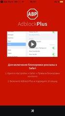 Как установить и настроить AdBlock Plus iOS/Android