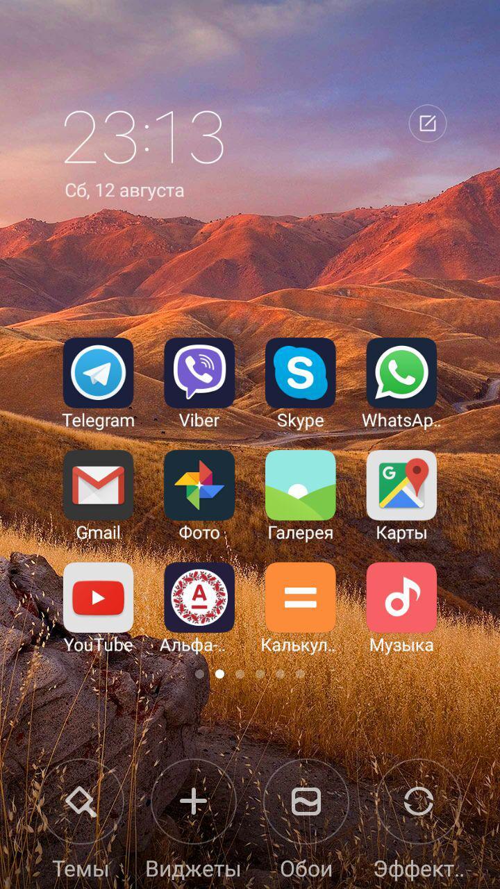 xiaomi redmi 4x прошивка MIUI 8 Android 6 настройка домашнего экрана