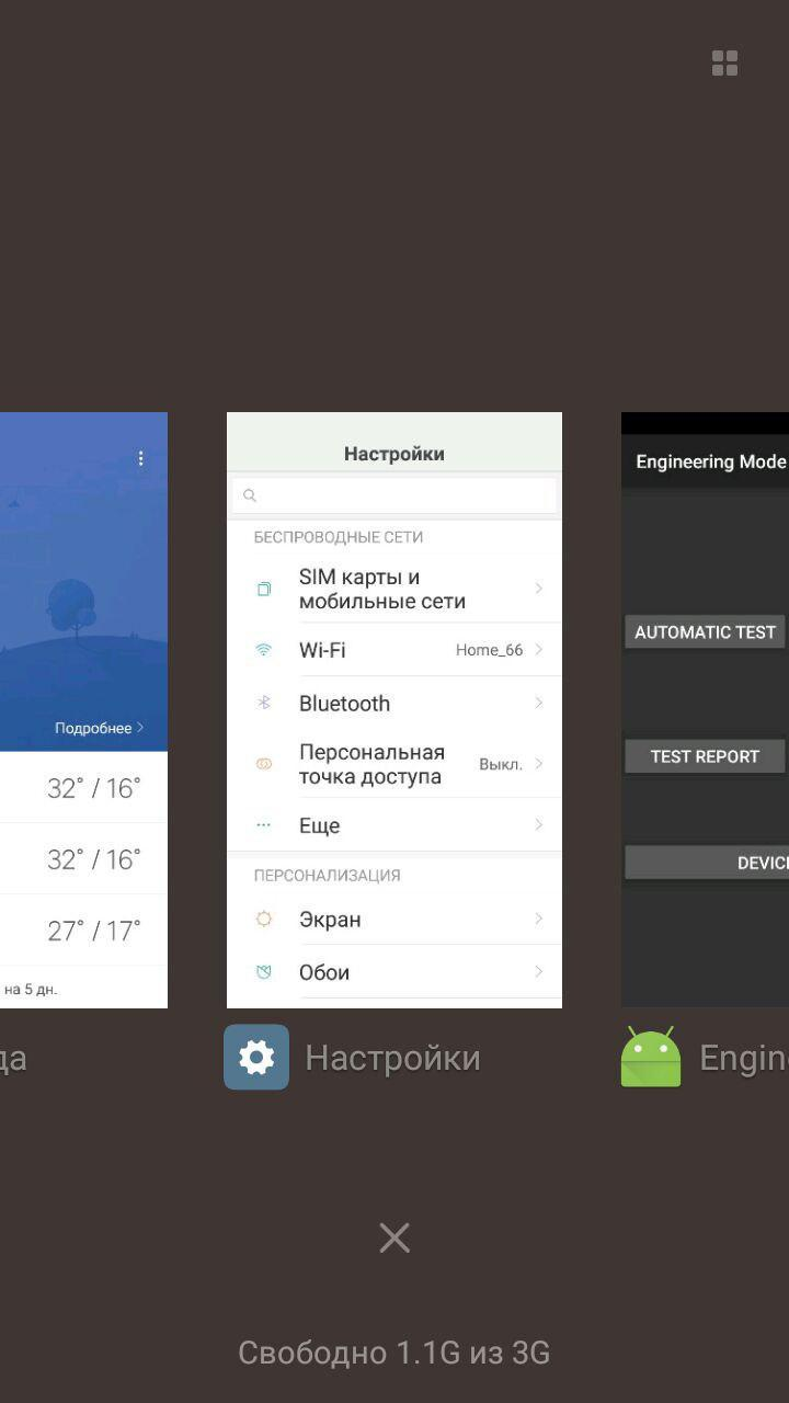 xiaomi redmi 4x прошивка MIUI 8 Android 6 многозадачность