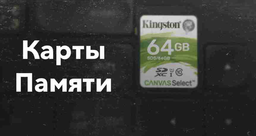 как выбрать карту памяти SD для фотоаппарата и записи 4к видео