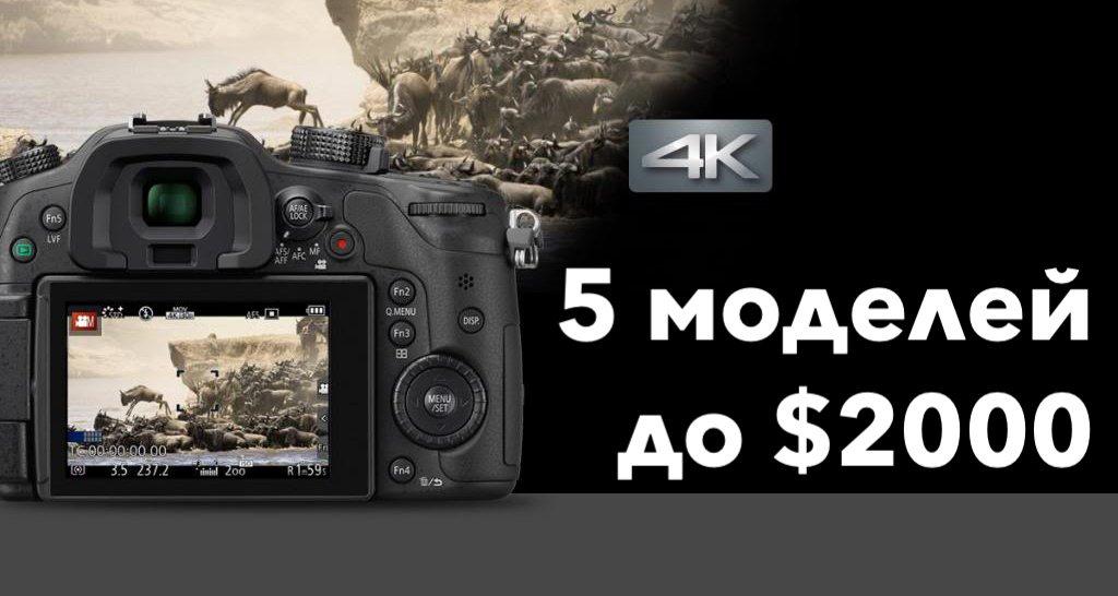 как выбрать видео камеру для записи 4к