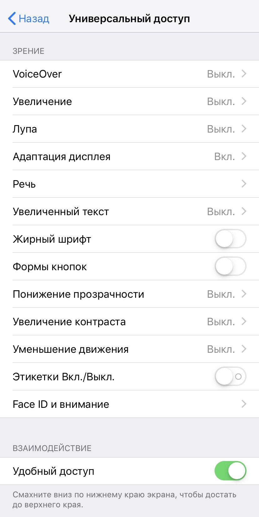 25. Как сдвинуть экран iPhone XR вниз?