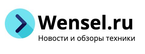 Wensel.ru
