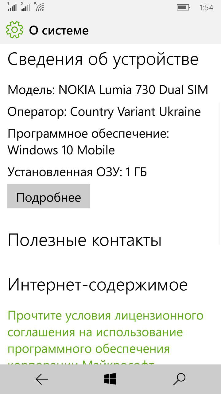 Windows Phone 10 на Lumia 735